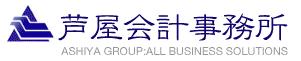 大阪で税理士をお探しなら芦屋会計事務所