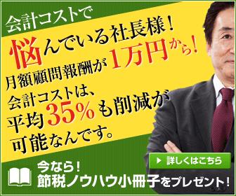 大阪の税理士(会計)事務所「芦屋会計事務所」で税理士を月額1万円から依頼